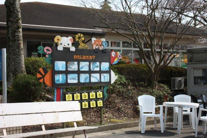 日本平動物園クイズ看板
