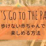 赤ちゃん連れで公園を楽しむ方法