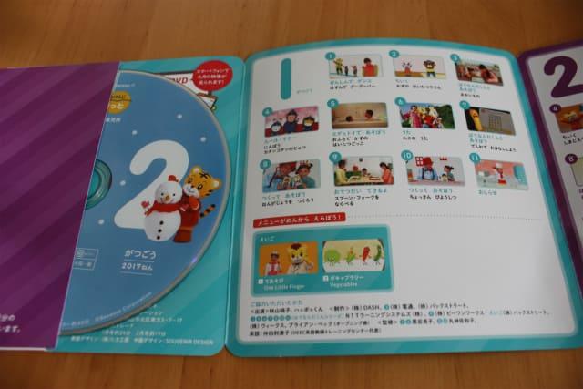 ぽけっと1月号DVD