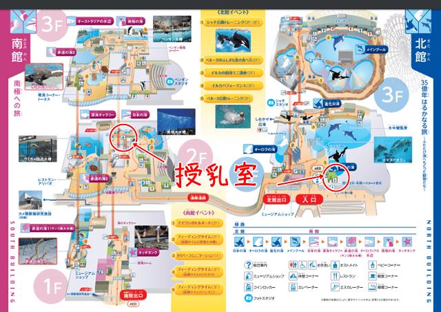 名古屋港水族館授乳室