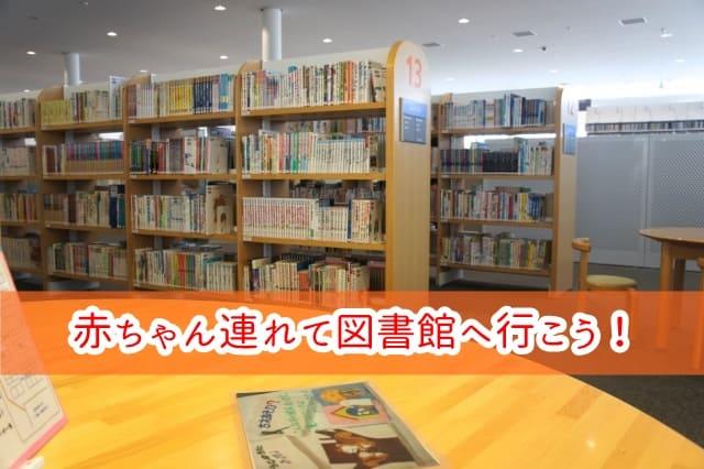 赤ちゃん連れで図書館