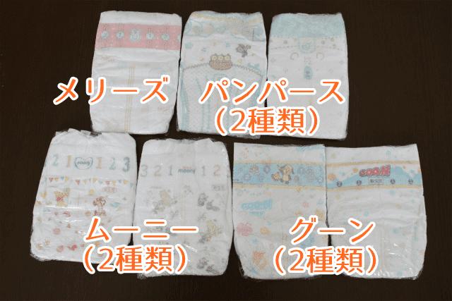 おむつアソート7種類