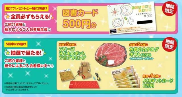 ぷちドラゼミ増増キャンペーン