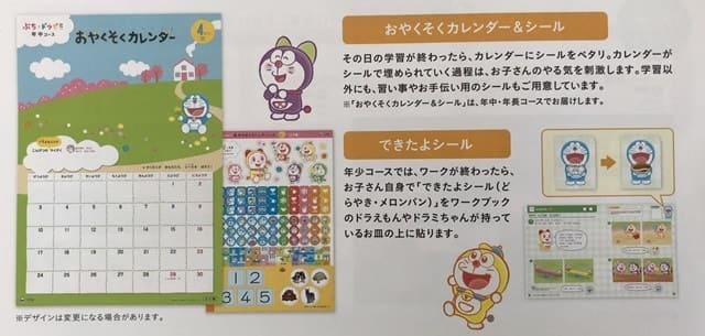 ぷちドラゼミおやくそくカレンダー