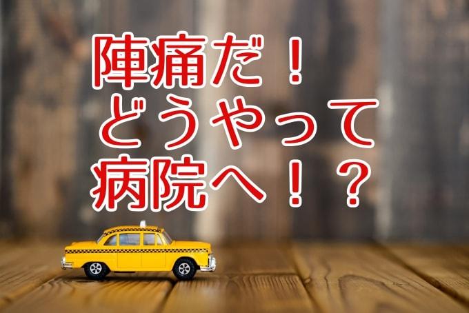 一人でいるときに陣痛がきたら陣痛タクシー