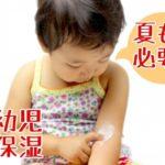 乳幼児の夏の保湿