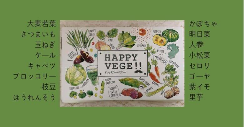 HAPPY VEGE入ってる野菜