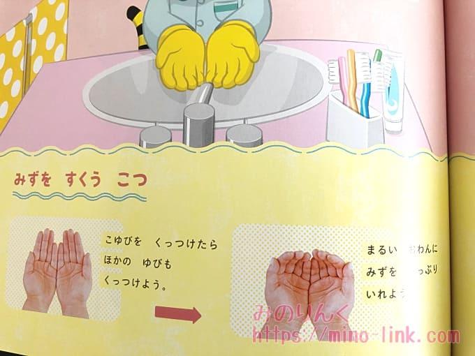 こどもちゃれんじほっぷ4月号絵本