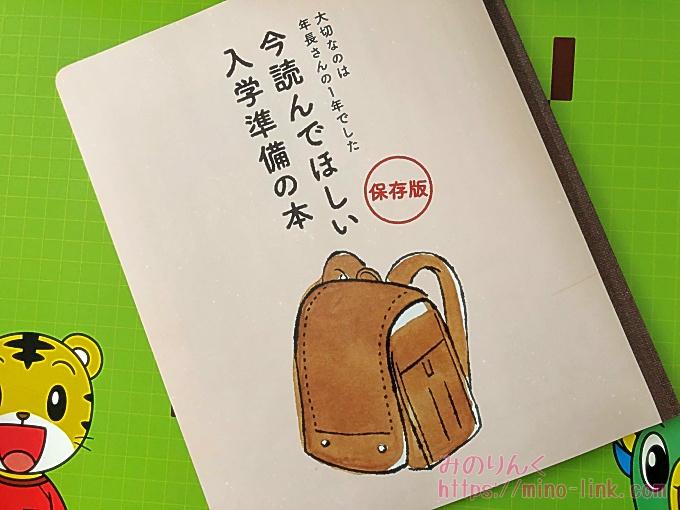 こどもちゃれんじじゃんぷ4月号入学準備の本