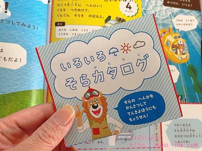 こどもちゃれんじじゃんぷ4月号いろいろそらカタログ